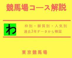 東京競馬場キャッチ