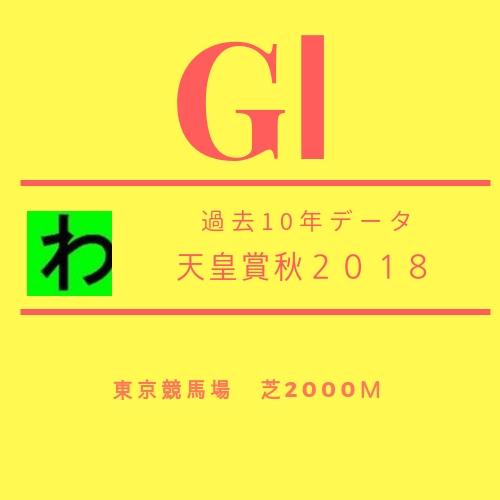 天皇賞秋2018データキャッチ