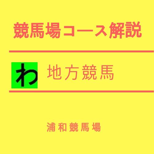 浦和競馬場キャッチ