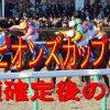 チャンピオンズカップ2018【競馬予想】GⅠ初制覇ならアノ馬しかいない!