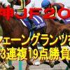 阪神ジュベナイルフィリーズ2018【競馬予想】シェーングランツを切ります