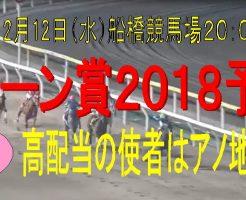 クイーン賞2018キャッチ