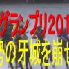 名古屋グランプリ2018予想(名古屋競馬)1頭に絞れた勝ち馬候補のデータ