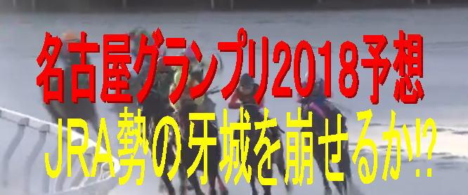 名古屋グランプリ2018キャッチ