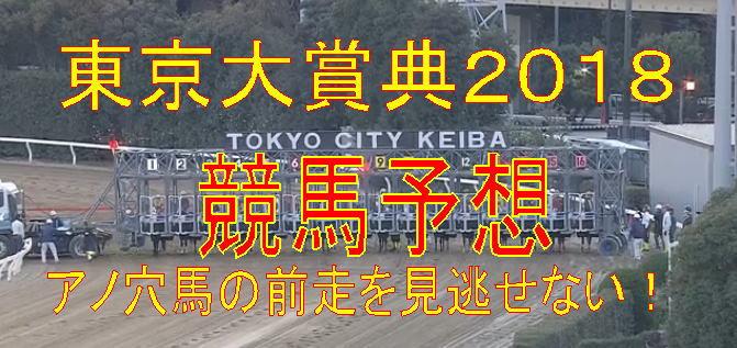 東京大賞典2018キャッチ