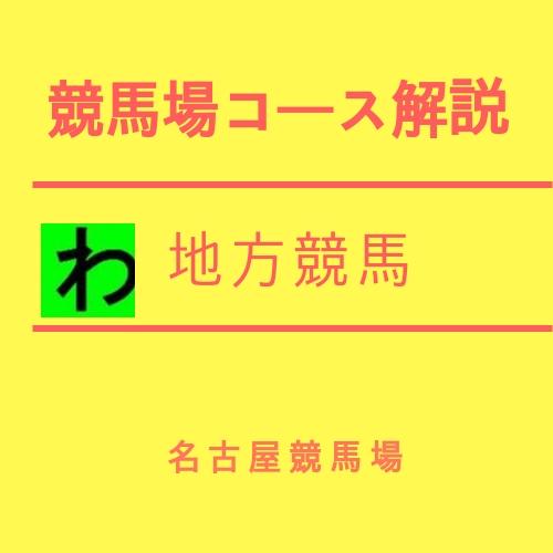 名古屋競馬場コースキャッチ