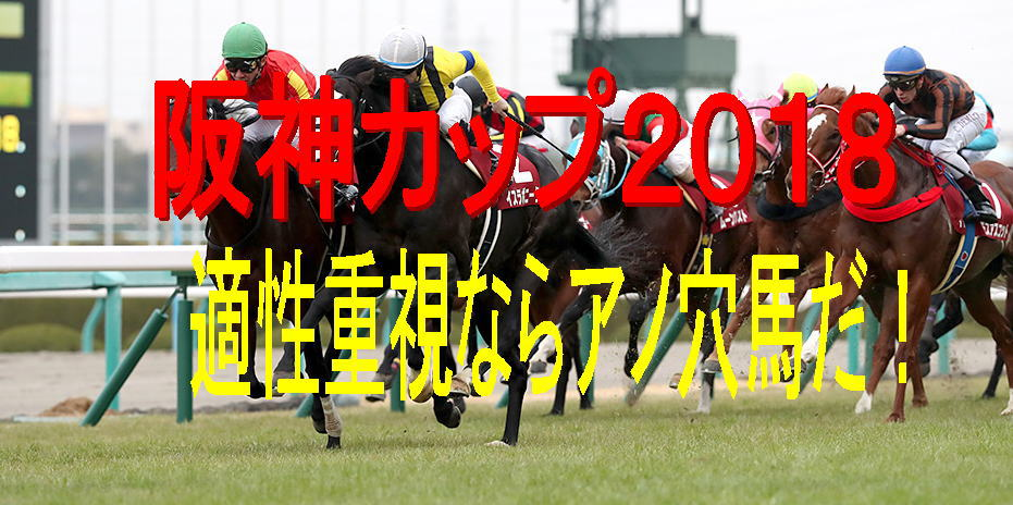阪神カップ2018キャッチ