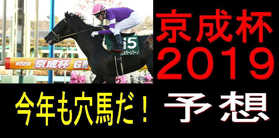 京成杯2019キャッチ