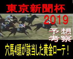 東京新聞杯2019キャッチ