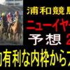 ニューイヤーカップ2019予想(浦和競馬)