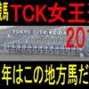 TCK女王盃2019予想(大井競馬)|今年の穴はアノ地方馬!