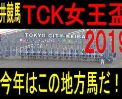 TCK女王盃2019キャッチ