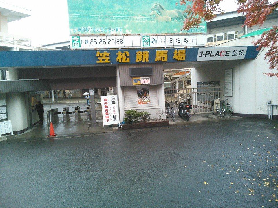 笠松競馬場入口