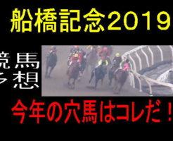 船橋記念2019キャッチ