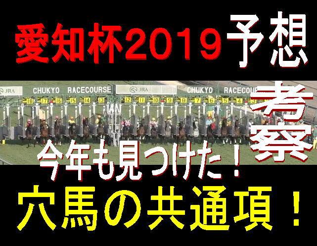 愛知杯2019キャッチ