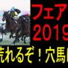 フェアリーステークス2019【競馬予想】