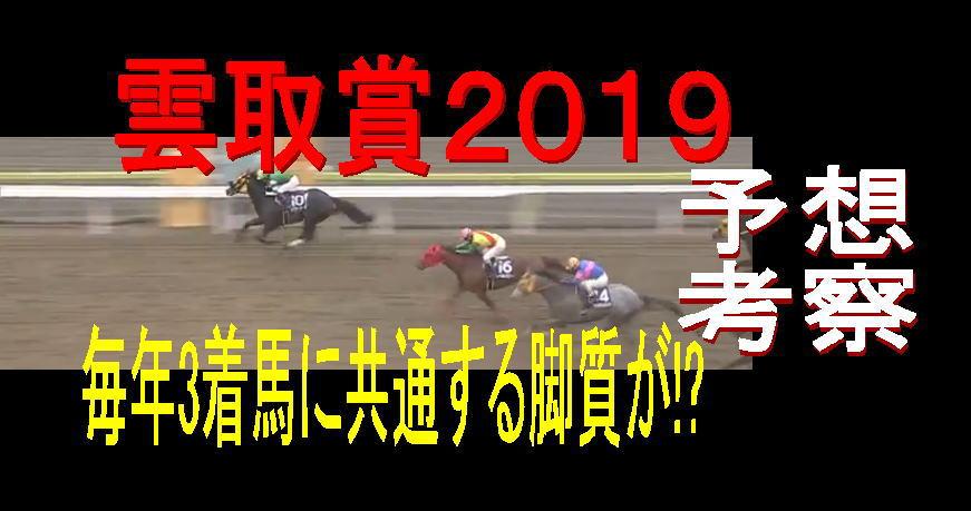 雲取賞2019キャッチ