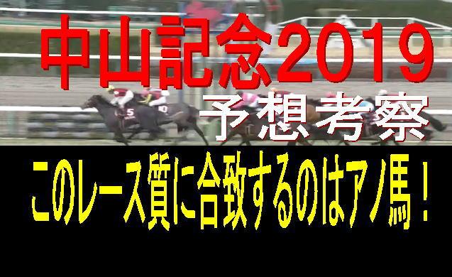 中山記念2019キャッチ