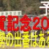 佐賀記念2019予想(佐賀競馬)