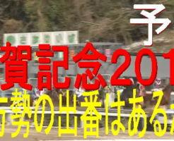 佐賀記念2019キャッチ