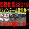 京都牝馬ステークス2019競馬予想|ターコイズS組に危険なデータが……