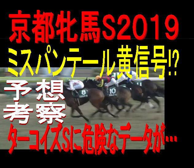 京都牝馬S2019キャッチ