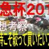 阪急杯2019競馬予想|当てたいならコノ4頭