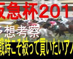 阪急杯2019キャッチ