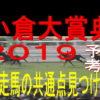 小倉大賞典2019競馬予想|好走馬の共通点みつけた!