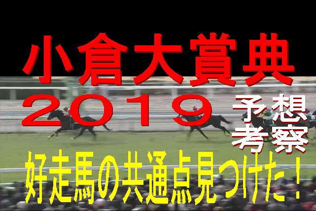 小倉大賞典2019キャッチ