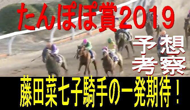 たんぽぽ賞2019キャッチ