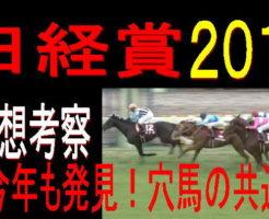 日経賞2019キャッチ