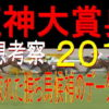阪神大賞典2019競馬予想|1頭に絞れた勝ち馬候補のデータと前走
