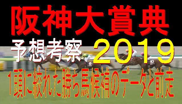 阪神大賞典2019キャッチ