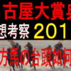 名古屋大賞典(名古屋競馬)2019予想|地方馬の出番はあるのか?