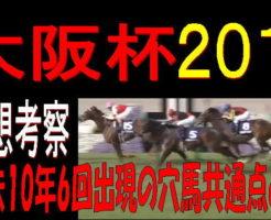 大阪杯2019キャッチ