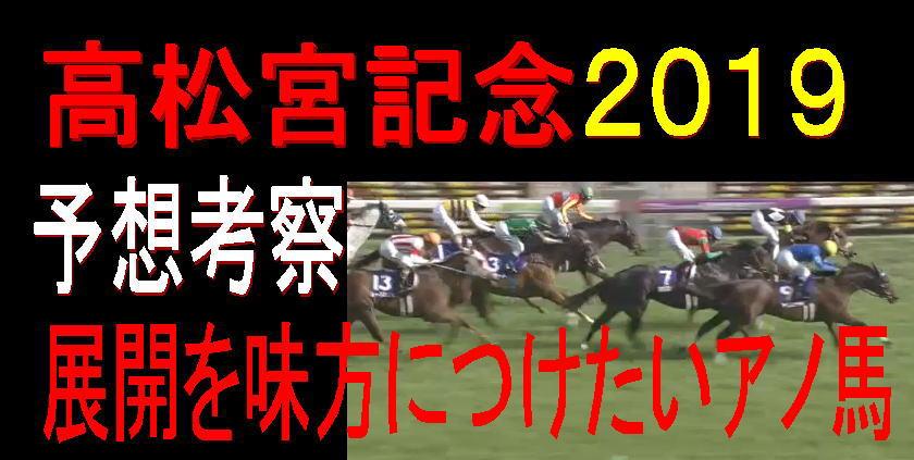 高松宮記念2019キャッチ