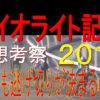 ダイオライト記念(船橋競馬)2019予想|今年も逃げ切りが決まるのか?