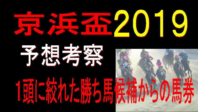 京浜盃2019キャッチ