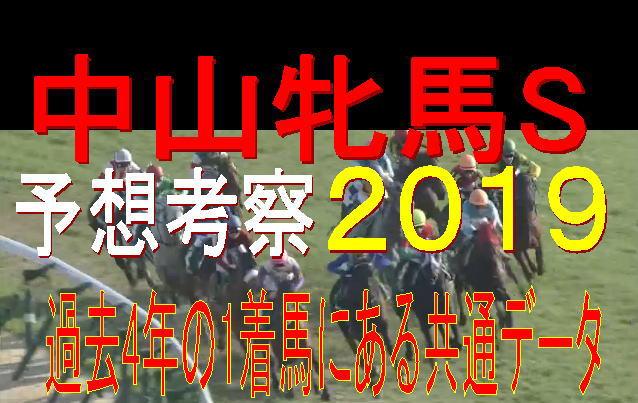 中山牝馬S2019キャッチ