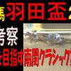 羽田盃(大井競馬)2019予想| ダービーを目指す南関クラシック1戦目です!