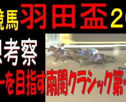 羽田盃2019キャッチ