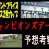 香港チャンピオンズデー2競走2019予想|チェアマンズスプリントプライズ・クイーンエリザベス2世カップ