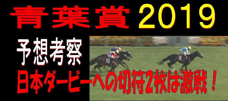 青葉賞2019キャッチ