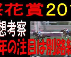 桜花賞2019キャッチ