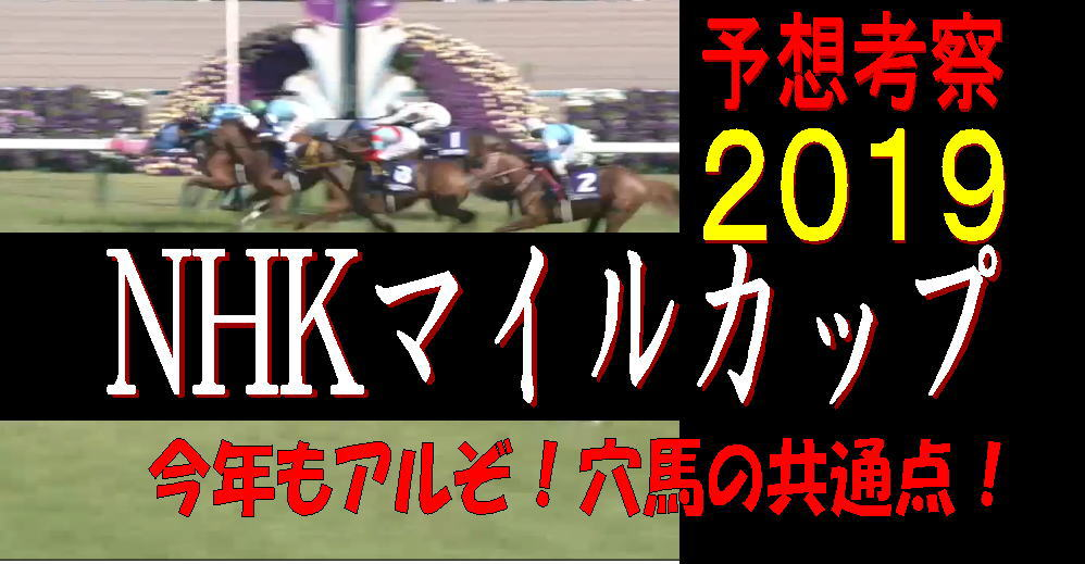 NHKマイルC2019キャッチ