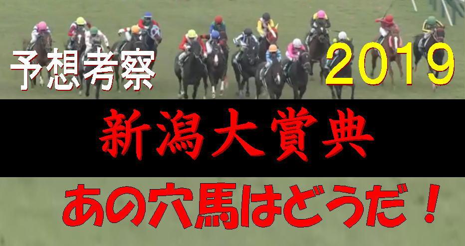 新潟大賞典2019キャッチ