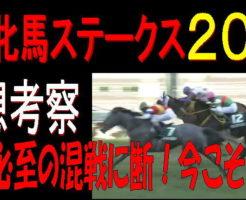 福島牝馬S2019キャッチ
