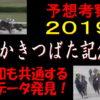 かきつばた記念(名古屋競馬)2019予想|令和も共通する穴データ発見!