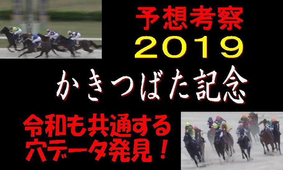 かきつばた記念2019キャッチ